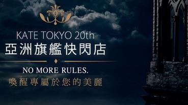 KATE 20週年旗艦快閃店,全系列彩粧供民眾現場體驗!