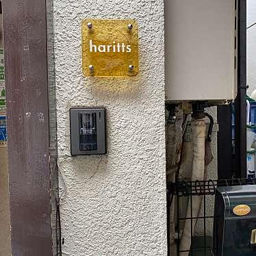 ハリッツ 上原店のundefinedに実際訪問訪問したユーザーunknownさんが新しく投稿した新着口コミの写真