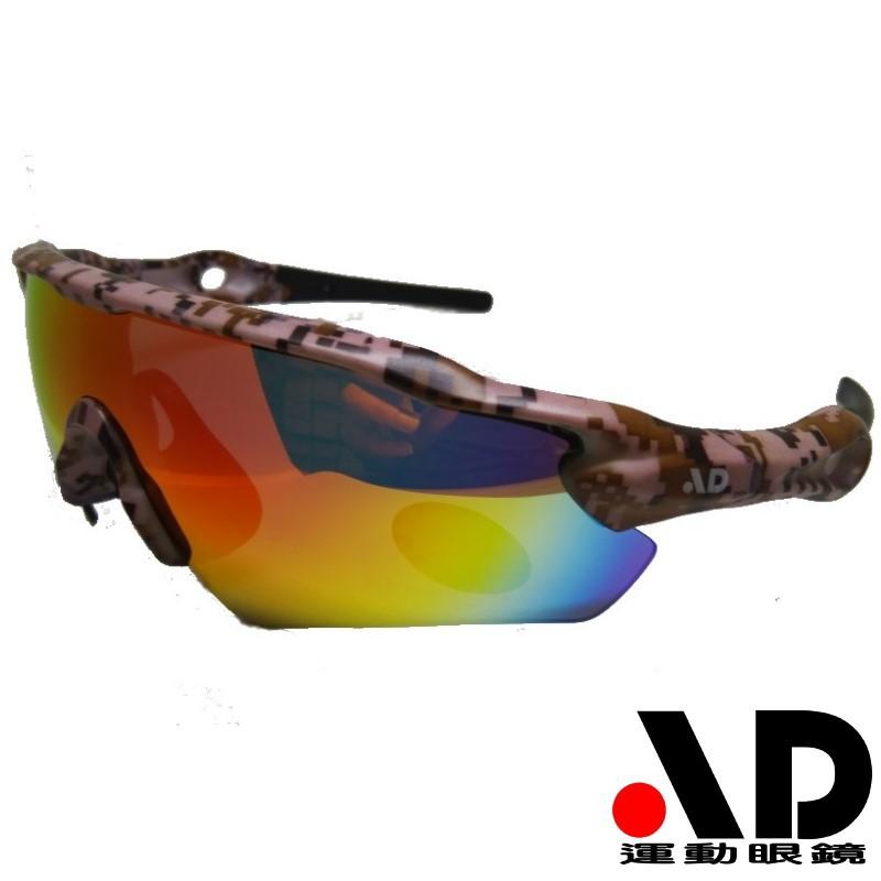 AD Alpha1系列 沙漠迷彩低風阻完整包覆運動太陽眼鏡 台灣外銷精品運動眼鏡