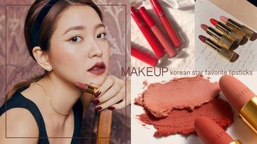 韓星愛用唇彩盤點!復古玫瑰烏龍、溫柔蜜桃裸、顯白爛番茄色2020都超大勢~