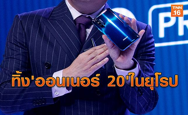 พิษการค้า! 'หัวเว่ย' อาจทิ้ง 'ออนเนอร์ 20' ในตลาดยุโรป