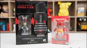 不是飛機杯,可變形的 無敵鐵金剛、真蓋特機器人 TENGA 機器人玩具組開箱
