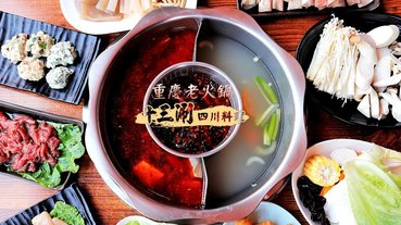 台中美食│豐原 重慶麻辣火鍋推薦:十三涮四川料理