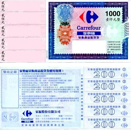 下標1,您會收到家樂福禮券,面額共1000元 可能的組合有(1000元1張,或500元2張,或100元10張) 隨機出貨。 家樂福於1959年創立於法國,1963年第一家量販店於法國開幕,1999年與