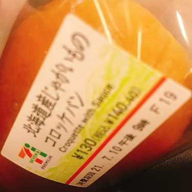 セブンイレブン西新宿小滝橋通り店のundefinedに実際訪問訪問したユーザーunknownさんが新しく投稿した新着口コミの写真