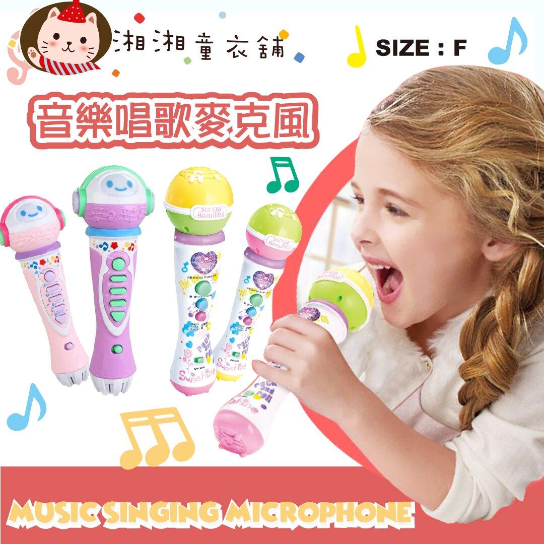 【G0749】兒童益智玩具 麥克風話筒帶兒歌 卡拉OK 唱歌 音樂 麥克風玩具