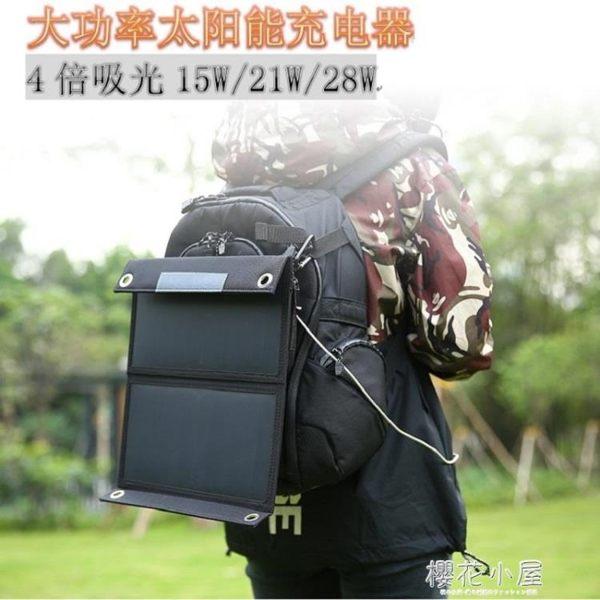 【15W兩片太陽能板】便攜太陽能板充電寶器折疊包戶外野旅行28W大功率軍工吸光『櫻花小屋』