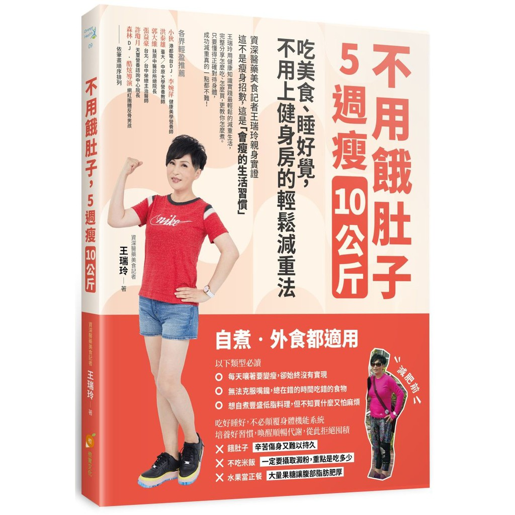 不用餓肚子,5週瘦10公斤—吃美食、睡好覺,不用上健身房的輕鬆減重法