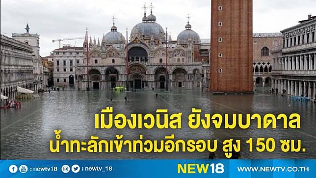 เมืองเวนิส ยังจมบาดาล น้ำทะลักเข้าท่วมอีกรอบ สูง 150 ซม.