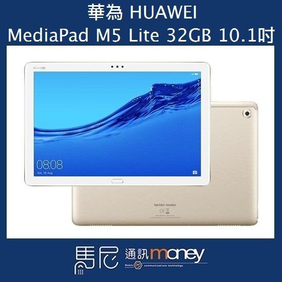 (贈原廠觸控筆)平板電腦 華為 MediaPad M5 Lite Wifi/10.1吋/32GB【馬尼通訊】。手機與通訊人氣店家馬尼行動通訊的【活動專區-華為組】有最棒的商品。快到日本NO.1的Rak