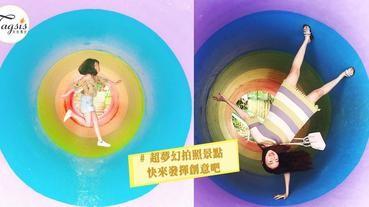 IG超火紅的少女色的集中地,「彩虹時光隧道」,帶你走到夢幻之地!