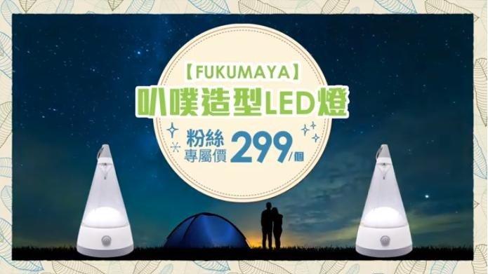 ✨出遊露營必備✨叭噗造型LED燈