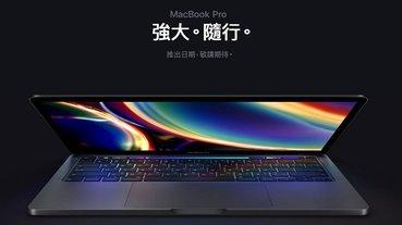 Apple 公開具巧控鍵盤的13 吋 MacBook Pro 售價 NT$41,900 起