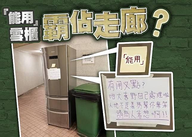 有住戶將巨型雪櫃棄置走廊,實行交他人處理。