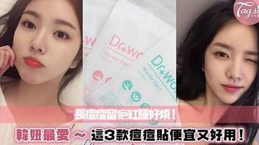 長痘痘化妝不好看!韓國藥妝店賣最好 Top 3 消炎痘痘貼,有效消除紅腫不留疤痕~