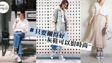 麻煩的白色運動鞋out~改穿 「髒髒的」灰色運動鞋!