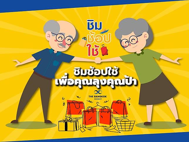 คุณลุง-คุณป้าต้องพร้อม!! 'ชิมช้อปใช้' เฟส 3 รอบพิเศษสำหรับผู้สูงอายุ