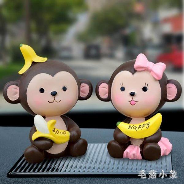 可愛汽車擺件小猴子公仔創意車內玩偶擺件汽車用品飾品車飾
