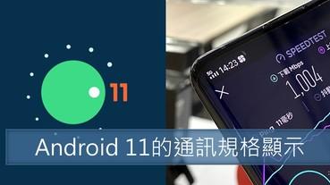 Android手機如何顯示5G網路?