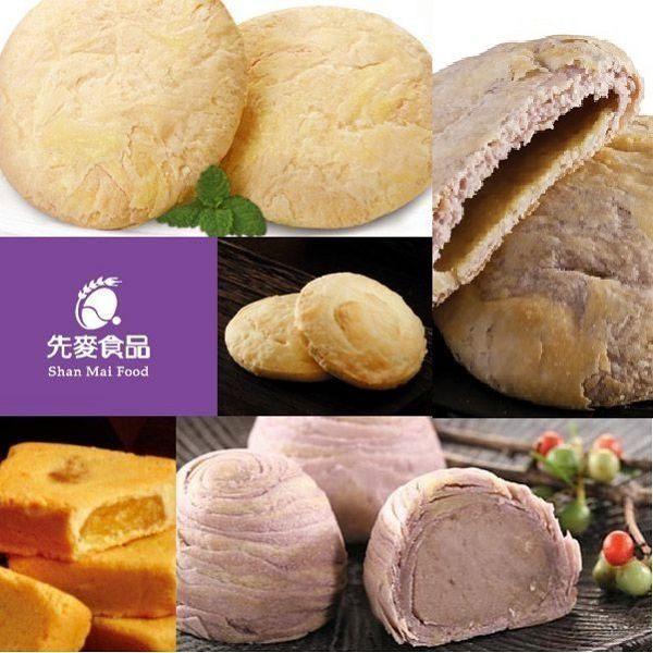 【先麥芋頭酥】圓情采風禮盒★(太陽餅、鳳梨酥、藍莓酥、芋頭小酥餅、芋頭酥)