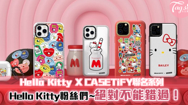 Hello Kitty X CASETiFY聯名系列,超萌超可愛~粉絲們絕對不能錯過~