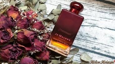 夏末秋初的香氛首選!JO MALONE「木質玫瑰香」氣質登場!