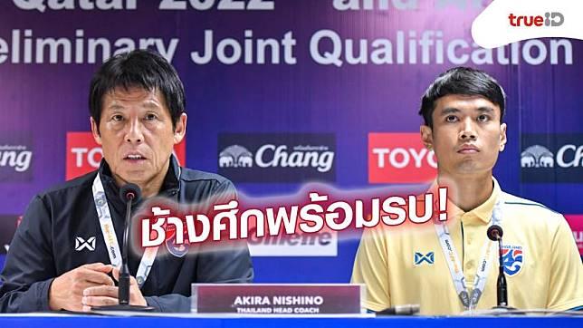 ช้างศึกสุดปึ้ก! นิชิโนะเผยทีมชาติไทยสมบูรณ์เต็มที่ พร้อมลุย ยูเออี ศึกคัดบอลโลก