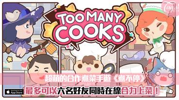 和好友同心協力上菜!超Q煮菜手遊《煮不停》陪妳宅在家!