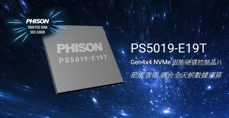 ▲ PS5019-E19T SSD 控制器同樣是 PCIe 4.0 x4 家族的一員,卻強調筆記型電腦相當重視的省電性。