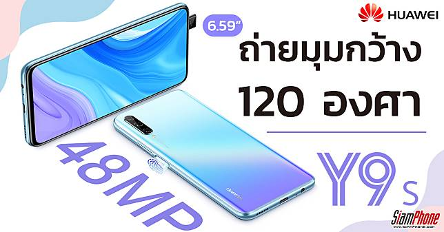 ทำความรู้จัก Huawei Y9s หน้าจอ 6.59 นิ้ว กล้องมุมกว้าง 120 องศา ราคา 7,990 บาท