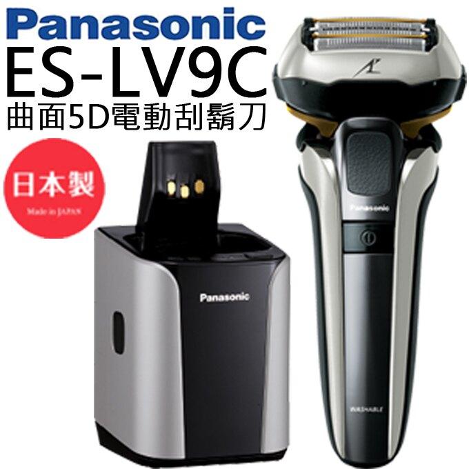 刮鬍刀 ✦ Panasonic 國際牌 ES-LV9C 日本製 公司貨 0利率 免運 ▶ 全館商品下單前建議詢問貨源,若遇缺貨無法等待請勿下單