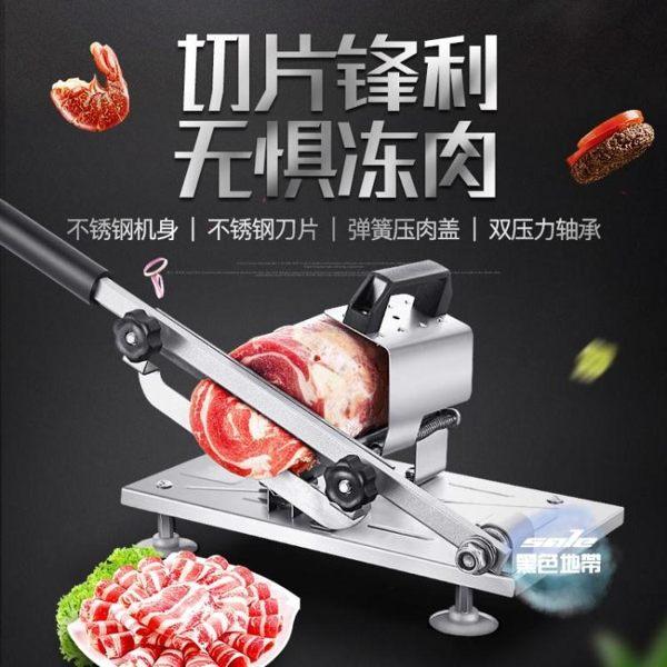 切肉機 羊肉捲切片機家用手動切年糕阿膠凍熟牛肉水果蔬菜馬鈴薯刨肉器T 1色
