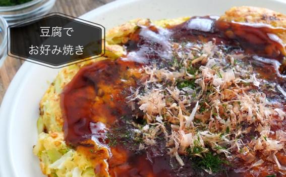 """豆腐×キャベツで作る""""ふわふわ""""お好み焼き"""