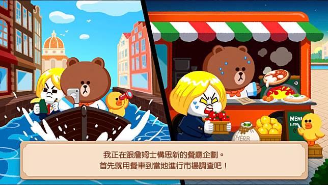 熊大和JAMES坐船在水都城四處遊覽,為新餐廳進行市場調查。