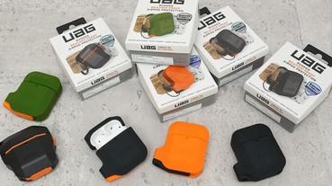 耳機也要有保護殼!UAG AirPods 保護套可防止耳機被刮傷、無線充電依然如常