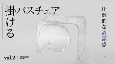 清新透明系浴室椅凳組