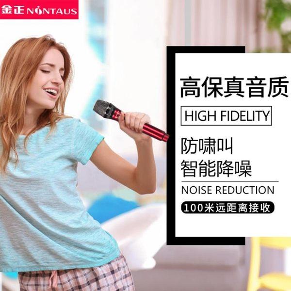 萬能無線話筒藍牙KTV電視卡拉OK唱歌戶外音響通用全能麥克風 深藏blue