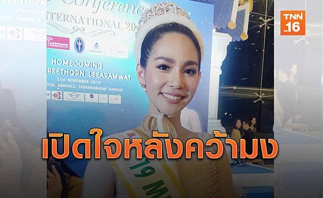 กลับไทยแล้ว! 'บิ๊นท์ สิรีธร' เปิดใจหลังคว้ามง Miss International 2019