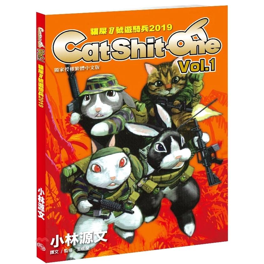 [79折]《蒼璧出版》Cat Shit One VOL.1:貓屎1號遊騎兵2019/小林源文(精裝)