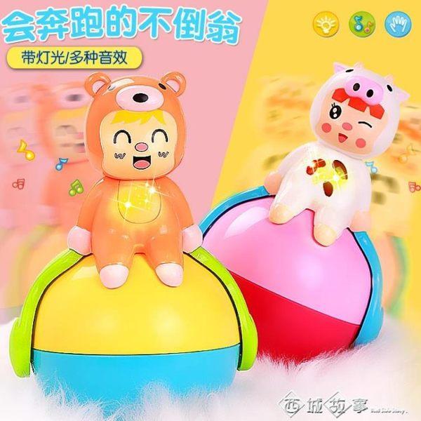 嬰兒不倒翁音樂大號寶寶玩具0-1歲點頭娃娃3-6-9-12個月早教益智 西城故事