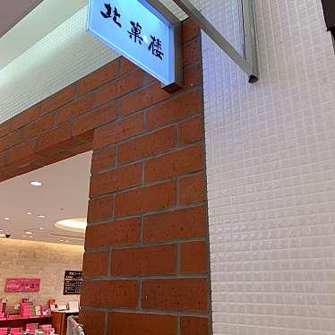 北菓楼 新千歳空港店のundefinedに実際訪問訪問したユーザーunknownさんが新しく投稿した新着口コミの写真