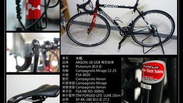 台灣單車環島-行前準備