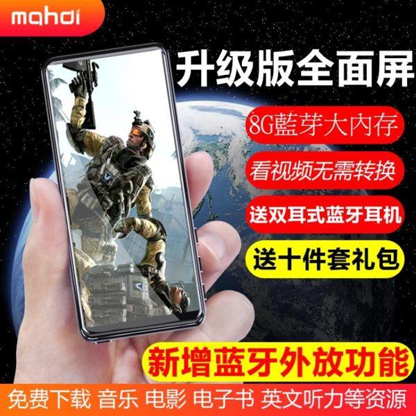 MAHDI藍芽MP4全面屏MP5播放器迷你音樂MP3隨身聽學生版觸屏電子書