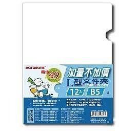 ☆ PP透明材質n☆ 可收納文件、帳單、資料n☆ 不易刮花,不易變黃n☆ 銷售單位:12個/包