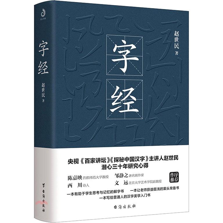 [87折]《台海出版社》字經(簡體書)/趙世民(精裝)