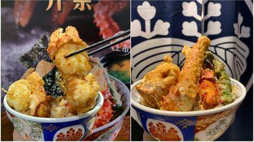 金子半之助推新品「帝王蟹天丼」,每日限量販售30份,開賣時間、地點看這裡!