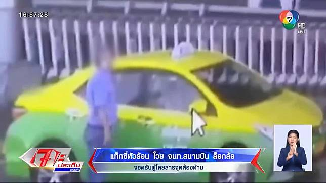 แท็กซี่หัวร้อน โวย จนท.สนามบินล็อกล้อจอดรับผู้โดยสารจุดต้องห้าม