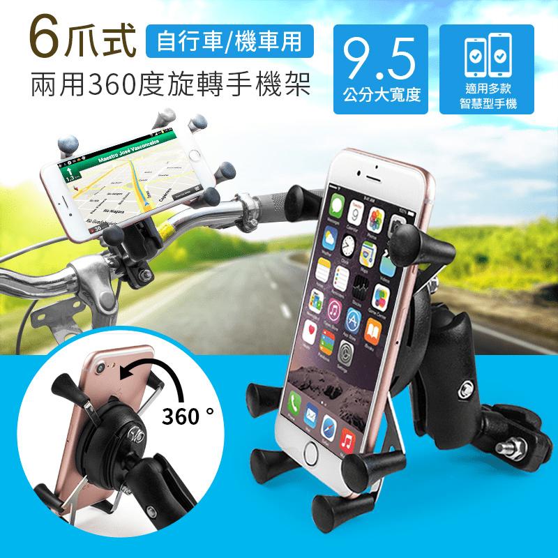 aibo 360度六爪式機車手機架IP-C-GHK06B,剪刀腳式固定勾槽,多重保護,即使道路凹凸不平、強烈震動,手機依然牢固在支架上,防摔不易掉落!可360度任意調整,直向/橫向皆可輕鬆旋轉!還可免