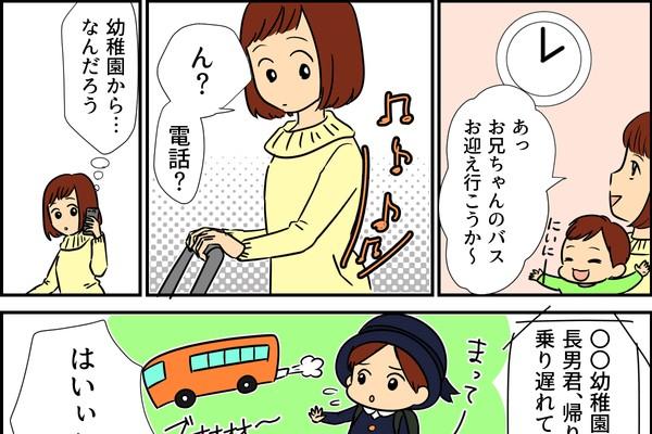長男が帰りの園バスに乗り遅れた!?心配したママに待っていた顛末とは……? (ママスタジアム) - LINE NEWS