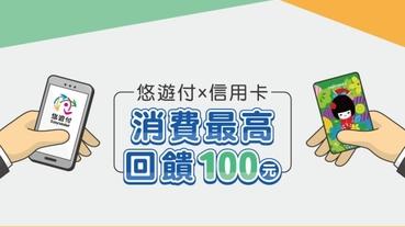 悠遊付綁定J卡 加碼10%回饋